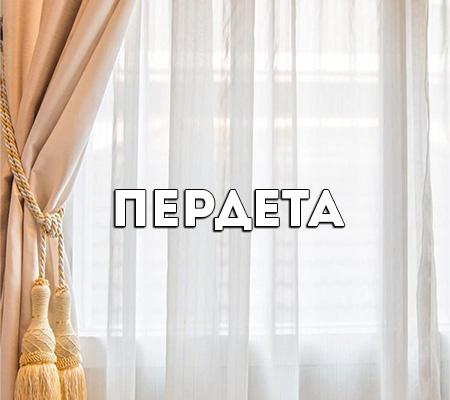 ПЕРДЕТА